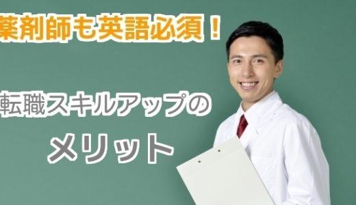 薬剤師も英語必須!求人の伸び率に見る転職スキルアップのメリット