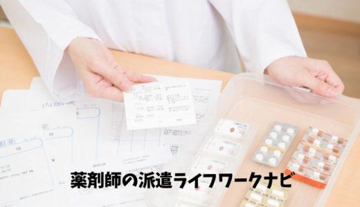 薬剤師の派遣会社をおすすめ※単発や高時給、年収をリスト化