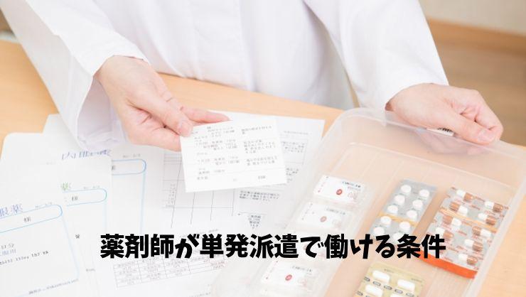 単発の派遣薬剤師の条件