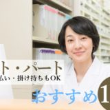 薬剤師におすすめのバイト・パート14選【単発・日払い・掛け持ちもOK】