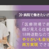 病院薬剤師ドットコム_評判