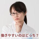 面分業と点分業、働きやすいのはどっち?