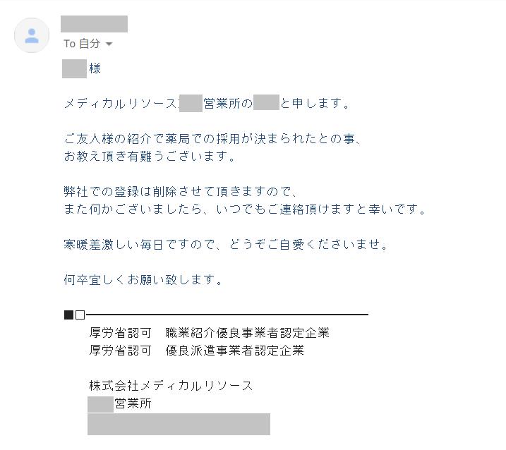 ファルマスタッフ_退会方法9