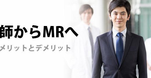 薬剤師から製薬会社のMRへ転職するメリットとデメリット