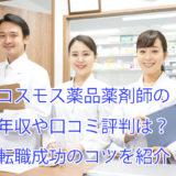 コスモス薬品_薬剤師_年収_口コミ評判_転職成功のコツ