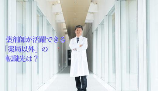 薬剤師が活躍できる「薬局以外」の転職先は?