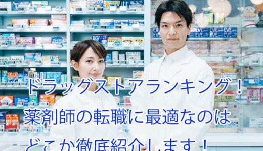 【2020最新版】ドラッグストア売上店舗数ランキング!薬剤師の転職に最適なのは?