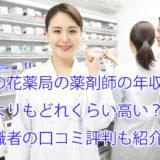 なの花薬局_薬剤師_年収給料初任給_口コミ評判