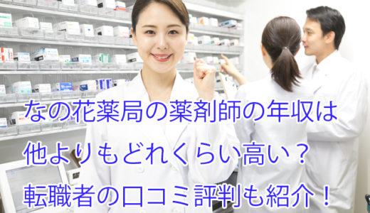 なの花薬局(メディカルシステムネットワーク)薬剤師の年収は他より高い?口コミ評判も紹介!