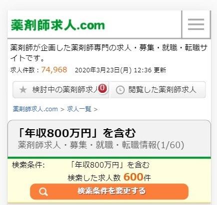 薬剤師_年収800万_求人2