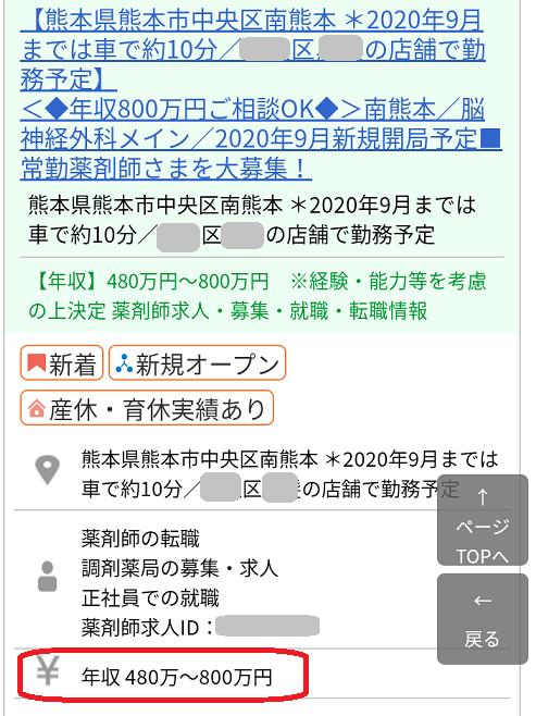 薬剤師_年収800万_求人3
