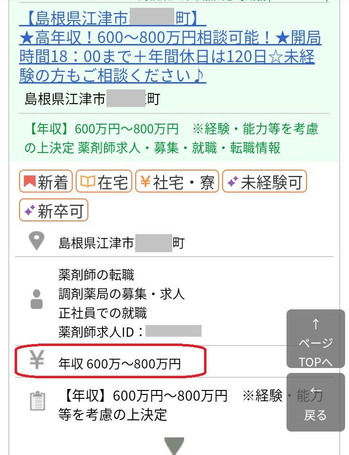 薬剤師_年収800万_求人4