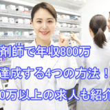 薬剤師_年収800万_転職方法