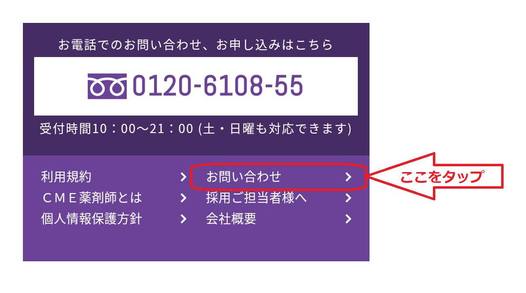 CME薬剤師_退会