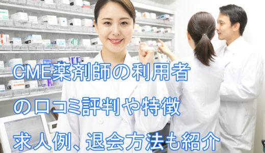 CME薬剤師の口コミ評判や特徴|求人例、退会方法も紹介