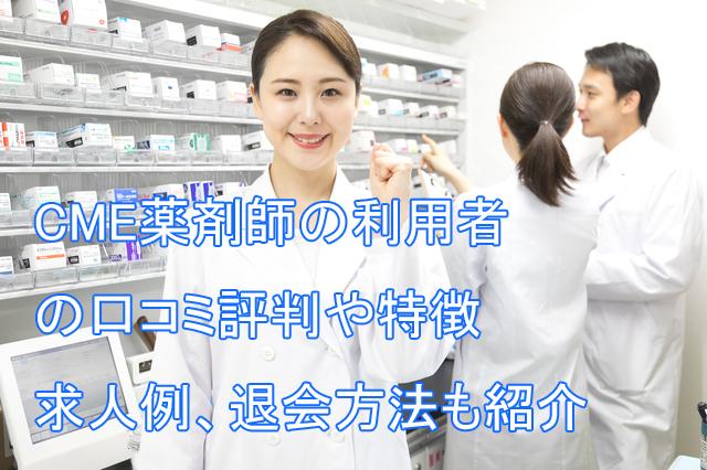 CME薬剤師_口コミ_評判_退会方法_求人